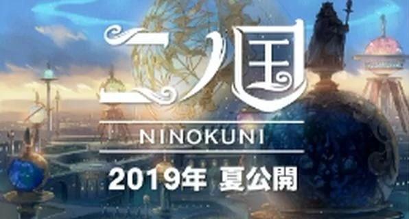 NiNoKuni film